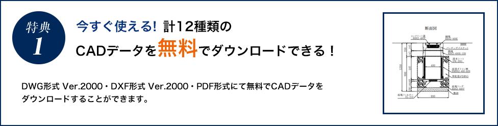 特典1 今すぐ使える計12種類のCADデータを無料でダウンロードできる!