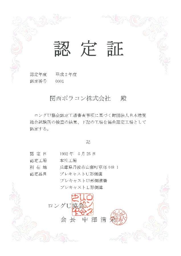 ロングU協会認定